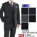 スリーピース スーツ 3ピーススーツ MEN'S THREE PIECE SUIT ビジネススーツ 【秋冬】 5種から選べる A...