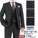 スリーピース スーツ 3ピーススーツ ウール混素材 Wool B...