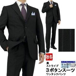 【見える福袋】 メンズ スーツ 3つボタン 3ボタンスーツ 黒 ストライプ 段返り3ツボタンスーツ 春 秋冬 スーツ 2J1C32-20