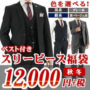アウトレットスーツ