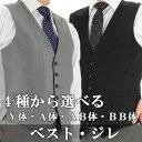 ジレ ベスト オッドベスト メンズベスト 【サイズ交換OK・返品不可】 4種から選べる 黒・シルバーグレー スーツ仕立て