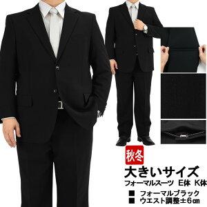 礼服 メンズ 大きいサイズ 濃染 スーツ フォーマル ブラックスーツ 冠婚葬祭 喪服 e体 k体 シングル 男性 テンマンス 通年 黒無地 ワンタックパンツ アジャスター付き 2QE934-10