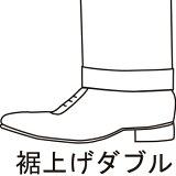 裾上げダブル (糸留め)