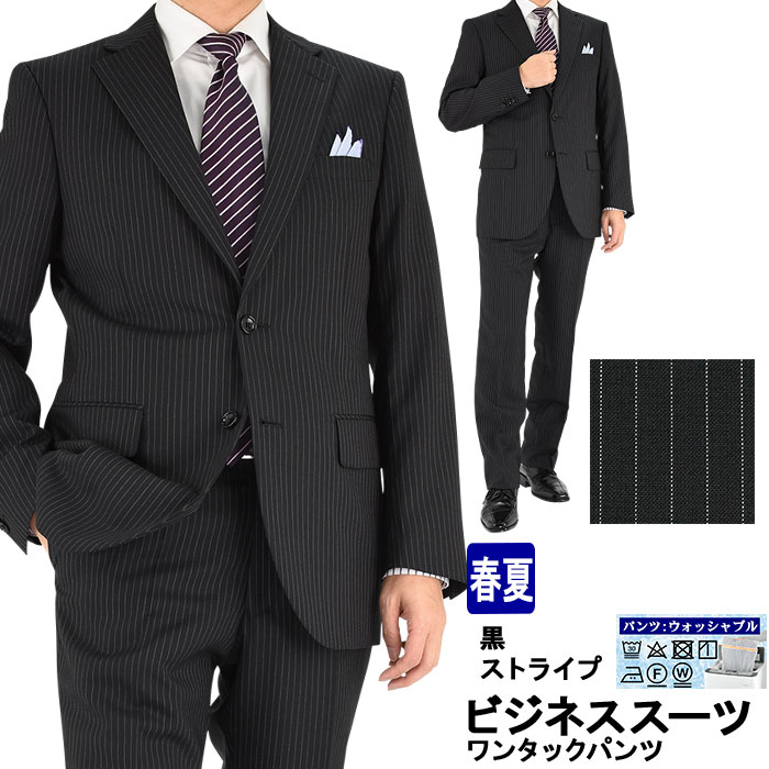 【見える福袋】 スーツ メンズスーツ ビジネススーツ 黒 ストライプ レギュラースーツ 春夏 秋スーツ 洗えるパンツウォッシャブル機能 1M5905-20