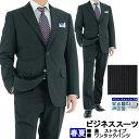 【見える福袋】 スーツ メンズスーツ ビジネススーツ 黒 ストラ...