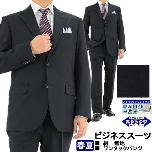スーツ メンズスーツ ビジネス スーツ 紺 無地 レギュラースーツ 2017...