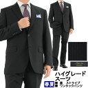 【見える福袋】 スーツ メンズスーツ ビジネススーツ 黒 ストライプ ウール100% SUPER100'S 毛100% レギ...