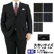 アジャスター ビジネス ビッグサイズスーツ