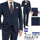 【見える福袋】 スーツ スリム メンズスーツ 紺 ストライプ...