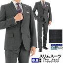 【見える福袋】 スーツ スリム メンズスーツ グレー チェッ...