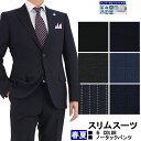 スリムスーツ メンズ メンズスーツ MEN'S SUIT スーツ スリム 6種から選べる 2ボタンスリムスーツ 春夏 秋 スーツ ノータックパンツ スラックス家庭洗濯可
