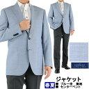 【見える福袋】 メンズジャケット レギュラー ビジネス テーラードジャケット ブルー杢 無地 麻混  ...