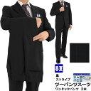 【見える福袋】 ツーパンツスーツ メンズスーツ 2パンツ 黒...