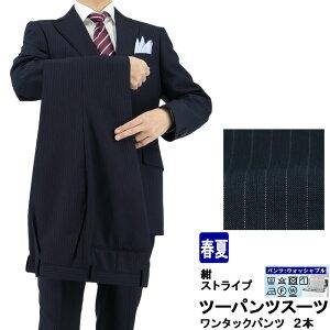 ツーパンツスーツ メンズスーツ 2パンツ 紺 ストライプ レギュラーツーパンツスーツ パンツ2本 2020新作 春夏 秋 スーツ パンツウォッシャブル 1N6C61-21