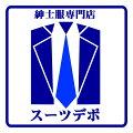 スーツデポ 楽天市場店