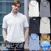 ポロシャツ半袖メンズ台襟付ボタンダウン鹿の子素材ビジネスクールビズカットソービズカジビズポロカジュアルスポーツゴルフオシャレ