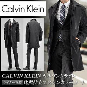 CALVIN KLEIN カルバンクラインのシンプルなステンカラーコート!ビジネスコートとしておすすめ...