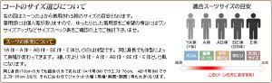 【カシミヤ混ウール素材】シングルチェスターロングコート(メンズコートビジネスコートカシミヤ混素材ブラック黒グレー灰色メンズコート)【送料無料】