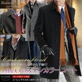【カシミヤ混ウール素材】ステンカラーコート(ビジネスカシミヤ混素材ブラック黒グレー灰色メンズコート)