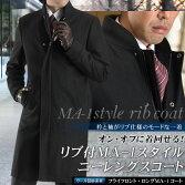 メンズコートリブコートウール混紡素材(MA-1スタイルビジネスコートメンズスーツスリムコートビジネスコート黒通勤コート)【marutomi】【送料無料】