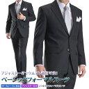 2ツボタン シングル フォーマルスーツ アジャスター付(ウエスト調整機能) (メンズ ブラックスーツ 礼服 喪服 セレモニースーツ メンズスーツ 結婚式 紳士服 冠婚葬祭) suit【送料無料】・・・