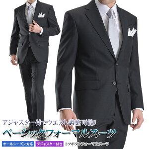 2ツボタン シングル フォーマルスーツ アジャスター付(ウエスト調整機能) (メンズ ブラックスーツ 礼服 喪服 セレモニースーツ メンズスーツ 結婚式 紳士服 冠婚葬祭) suit【送料無料】