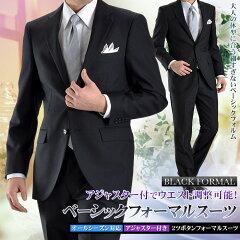 BLACK FORMAL/2ツボタン シングル フォーマルスーツ アジャスター付(ウエスト調整機能) 【到着後レビューで送料無料】(メンズ ブラックスーツ 礼服 喪服 セレモニースーツ メンズスーツ 結婚式 紳士服 冠婚葬祭) suitP27Mar15