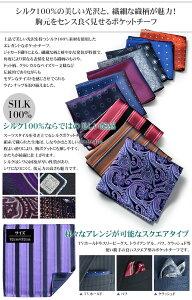 ポケットチーフ シルク100% メンズ 絹 柄物 ビジネス パーティー ホスト フォーマル スクエア 正方形 四角