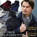 シルクマフラー メンズ SILK100% 通勤 メール便送料...