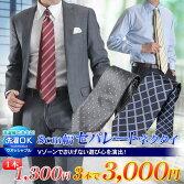 ネクタイセパレート8cm幅レギュラー【3本よりどり3000円】(メンズビジネス洗えるポリエステル素材)