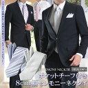 SILK100% 8cm幅セレモニーネクタイ ポケットチーフ付き (結婚式 礼装タイ 冠婚葬祭 シルク ポケットチーフセット フォーマル)