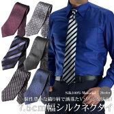 【SILK100%】7.5cm幅ネクタイ柄物シルクタイメンズ