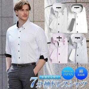 7分袖 ドレスシャツ 日本製 メンズ ワイシャツ クールビズ 形態安定 Easy to iron イージーケア ドゥエボットーニ ボタンダウン Le orme ブランド オシャレ 5分袖 半袖