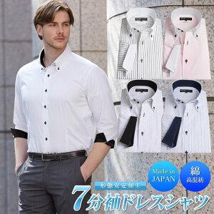 7分袖 ドレスシャツ 日本製 メンズ ワイシャツ スリム クールビズ 形態安定 イージーケア Yシャツ 細身 ビジネス ドゥエボットーニ ボタンダウン Le orme ブランド オシャレ 5分袖 半袖