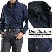 【日本製・綿100%】ドゥエボットーニ・ボタンダウンメンズドレスシャツ/ネイビー(オセロ切替)【Leorme】