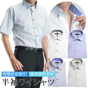 半袖 ワイシャツ 新作 形態安定 メンズ ビジネス Yシャツ クールビズ 形状安定 吸水速乾 ドレスシャツ ビジネスシャツ 白 おしゃれ ストライプ