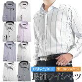 ワイシャツ新作形態安定メンズ長袖ビジネスYシャツクールビズ形状安定ドレスシャツ白ストライプ