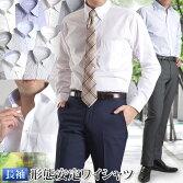 長袖形態安定加工ワイシャツ【3着よりどり6,900円】(形状安定メンズドレスシャツYシャツカジュアル)