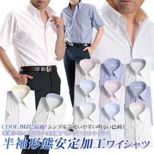 ワイシャツ 半袖 メンズ クールビズ 形態安定加工 形状安定 ノーアイロン yシャツ ビジネス COOL BIZ 吸水速乾 接触冷感