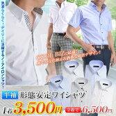 形態安定加工半袖ワイシャツメンズ【2枚よりどり6,500円】(形状安定Yシャツドレスシャツすっきりシルエットやや細身)