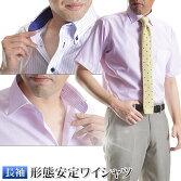 Yシャツ形態安定メンズワイシャツ長袖ビジネス形状安定形状記憶ドレスシャツ【3着よりどり6,900円】