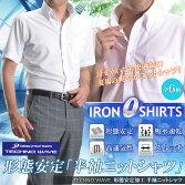 半袖・形態安定加工ニットシャツ(形状安定)メンズワイシャツyシャツ吸水速乾消臭制菌