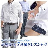 ワイシャツ7分袖(5分袖)形態安定加工メンズ形状安定ドレスシャツボタンダウンシャツデュエボットーニ