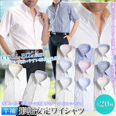 ワイシャツメンズ半袖・形態安定加工メンズドレスシャツ(形状安定)・yシャツ