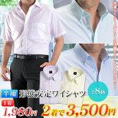 ワイシャツ半袖形態安定加工メンズクールビズ【2着よりどり3,500円】(形状安定Yシャツドレスシャツすっきりシルエットやや細身COOLBIZ)