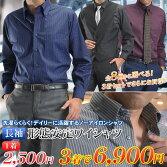 長袖・形態安定加工ワイシャツ【3着よりどり6,900円送料無料!】(形状安定メンズドレスシャツYシャツ)05P03Sep16