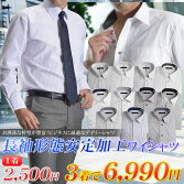 【楽天スーパーSALE】長袖・形態安定加工ワイシャツ(形状安定メンズドレスシャツYシャツ)