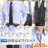 長袖・形態安定(形状安定)加工ワイシャツ
