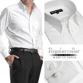 【日本製・綿100%】レギュラーカラースナップダウンドレスシャツ/ホワイト(オセロ切替)【Leorme】(ワイシャツ長袖ビジネス2次会モードYシャツ)