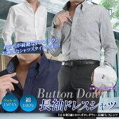 【日本製】ワイシャツ長袖メンズ綿100%レギュラーカラーボタンダウンYシャツビジネス